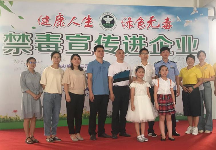 禁毒宣传进企业——兴东公司配合开展禁毒教育宣传活动